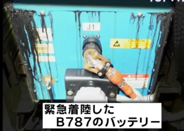 787 battery exterior